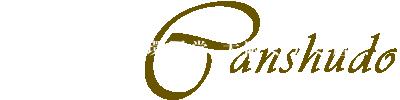 時計修理 大阪環周堂 大阪ミナミ店 時計修理とオーバーホールの専門店