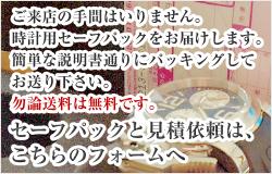 まずはお見積もり - 時計修理 大阪環周堂 大阪ミナミ店